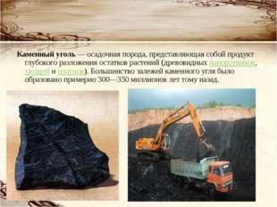 Каменный уголь— осадочная порода, представляющая собой продукт глубокого раз