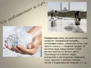 Поваренная соль употребляются также названия «хлористый натрий», «столовая со