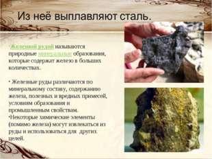 Железной рудой называются природные минеральные образования, которые содержат