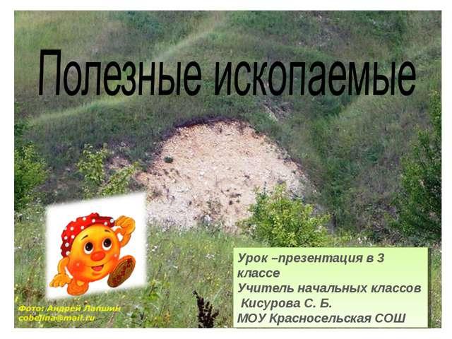 Урок –презентация в 3 классе Учитель начальных классов Кисурова С. Б. МОУ Кра...