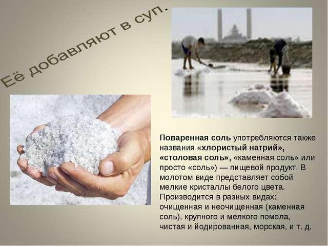Поваренная соль употребляются также названия «хлористый натрий», «столовая со...