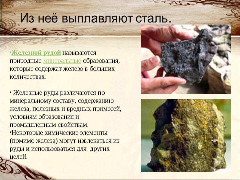 Железной рудой называются природные минеральные образования, которые содержат...
