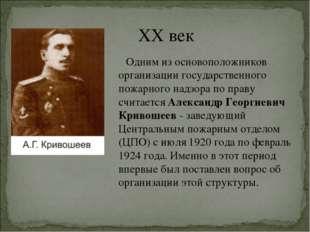 XX век Одним из основоположников организации государственного пожарного надз