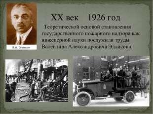 XX век 1926 год Теоретической основой становления государственного пожарного