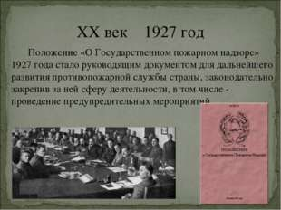 XX век 1927 год Положение «О Государственном пожарном надзоре» 1927 года ста
