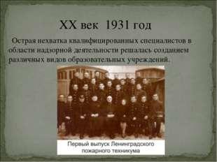 XX век 1931 год Острая нехватка квалифицированных специалистов в области надз
