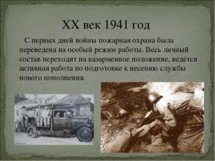 XX век 1941 год С первых дней войны пожарная охрана была переведена на особый