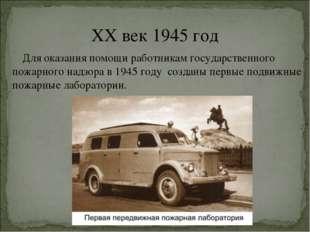 XX век 1945 год Для оказания помощи работникам государственного пожарного над