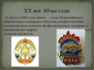 XX век 60-ые годы 22 августа 1964 года принят устав Всероссийского добровольн