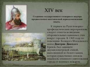 XIV век К первым на Руси пожарно-профилактическим мероприятиям следует отнес