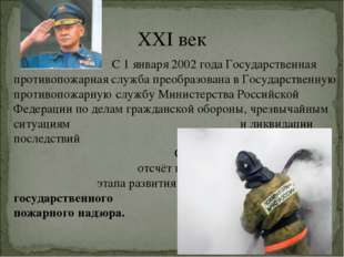 XXI век С 1 января 2002 года Государственная противопожарная служба преобразо