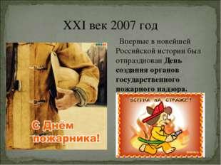 XXI век 2007 год Впервые в новейшей Российской истории был отпразднован День