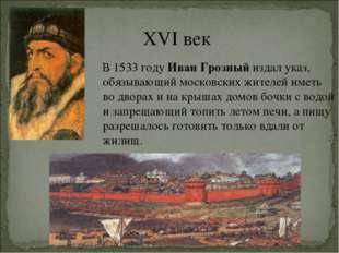 XVI век В 1533 году Иван Грозный издал указ, обязывающий московских жителей