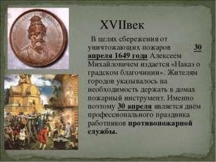 XVIIвек В целях сбережения от уничтожающих пожаров 30 апреля 1649 года Алексе