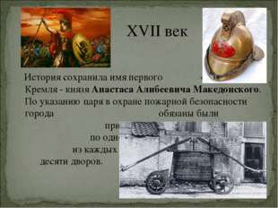 XVII век История сохранила имя первого «пожарного» Кремля - князя Анастаса Ал