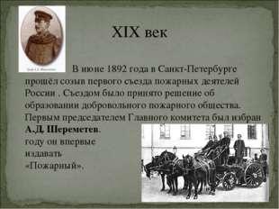 XIX век В июне 1892 года в Санкт-Петербурге прошёл созыв первого съезда пожар