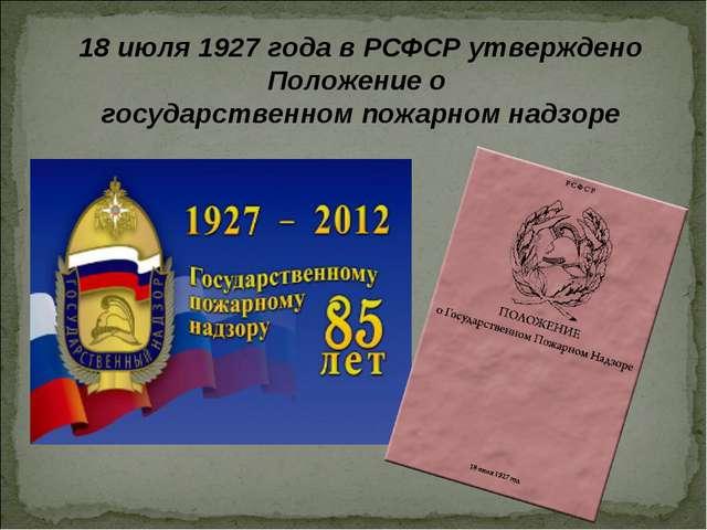 18 июля 1927 года в РСФСР утверждено Положение о государственном пожарном над...