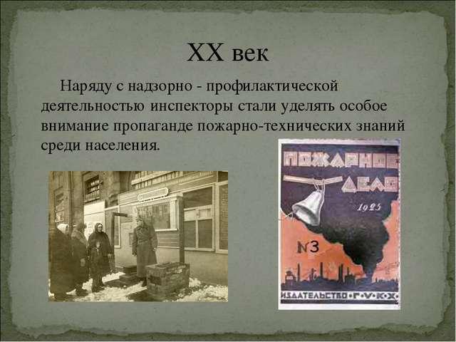 XX век Наряду с надзорно - профилактической деятельностью инспекторы стали уд...