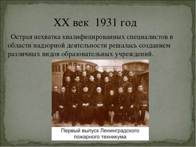 XX век 1931 год Острая нехватка квалифицированных специалистов в области надз...