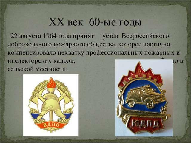 XX век 60-ые годы 22 августа 1964 года принят устав Всероссийского добровольн...