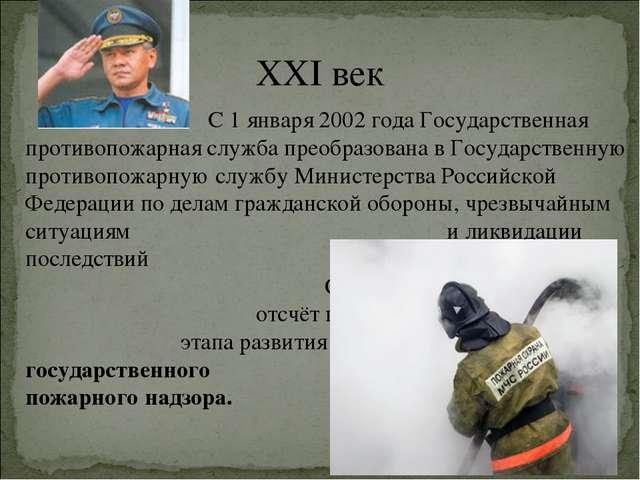 XXI век С 1 января 2002 года Государственная противопожарная служба преобразо...