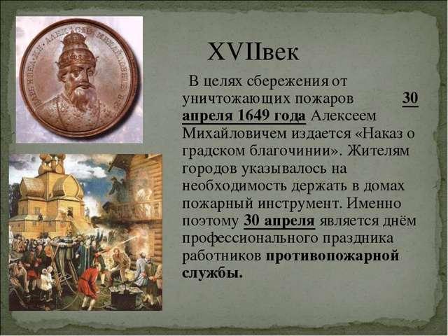 XVIIвек В целях сбережения от уничтожающих пожаров 30 апреля 1649 года Алексе...
