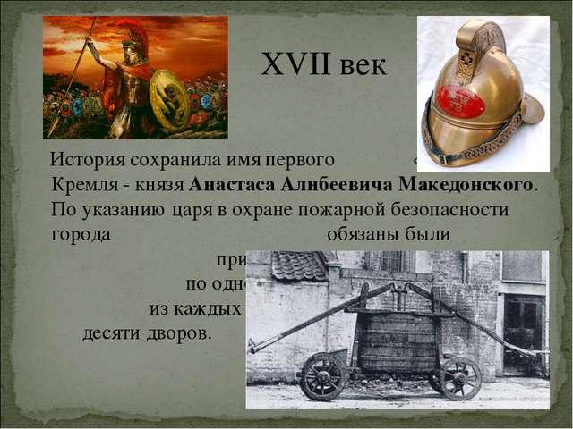 XVII век История сохранила имя первого «пожарного» Кремля - князя Анастаса Ал...