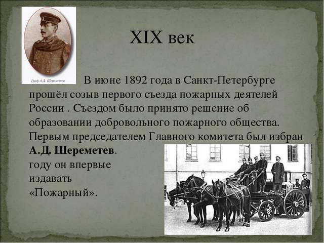XIX век В июне 1892 года в Санкт-Петербурге прошёл созыв первого съезда пожар...