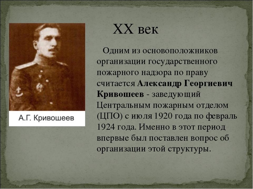 XX век Одним из основоположников организации государственного пожарного надз...