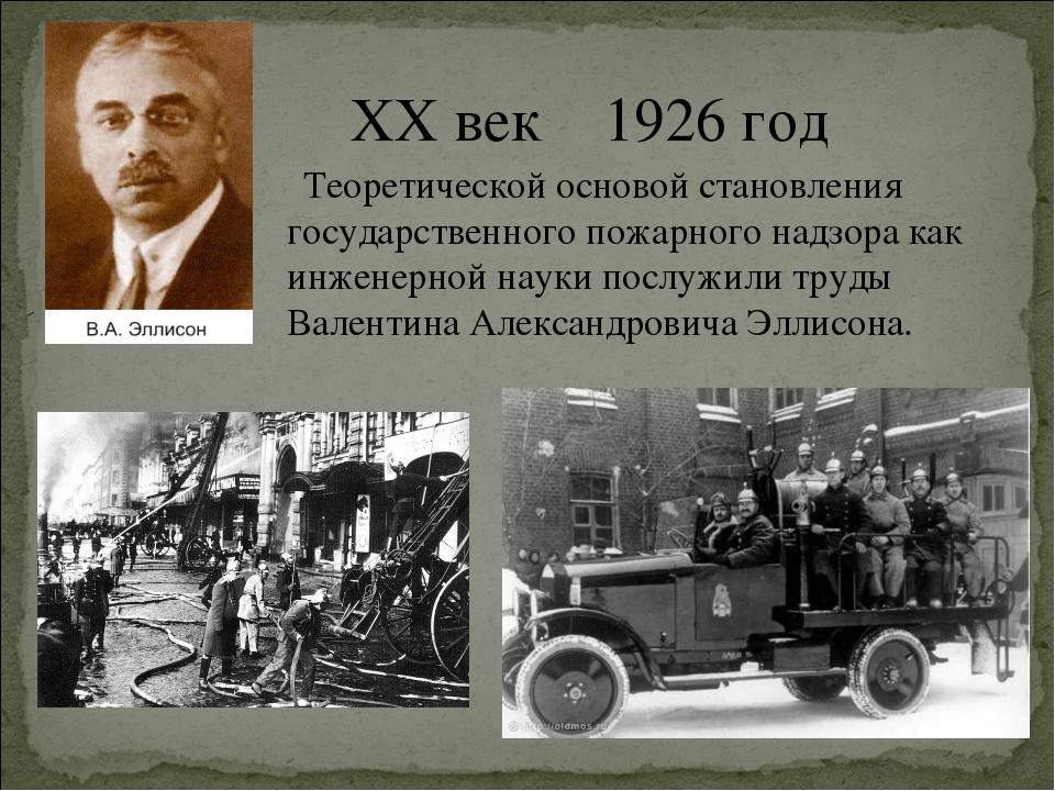 XX век 1926 год Теоретической основой становления государственного пожарного...