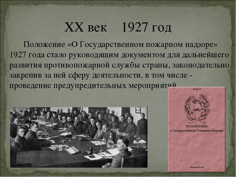 XX век 1927 год Положение «О Государственном пожарном надзоре» 1927 года ста...