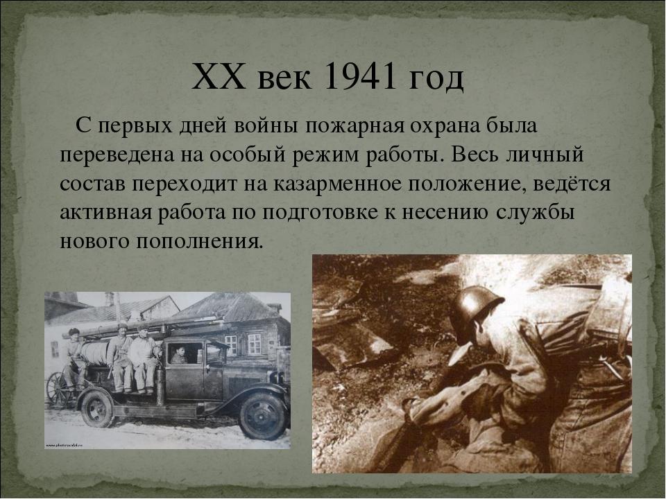 XX век 1941 год С первых дней войны пожарная охрана была переведена на особый...