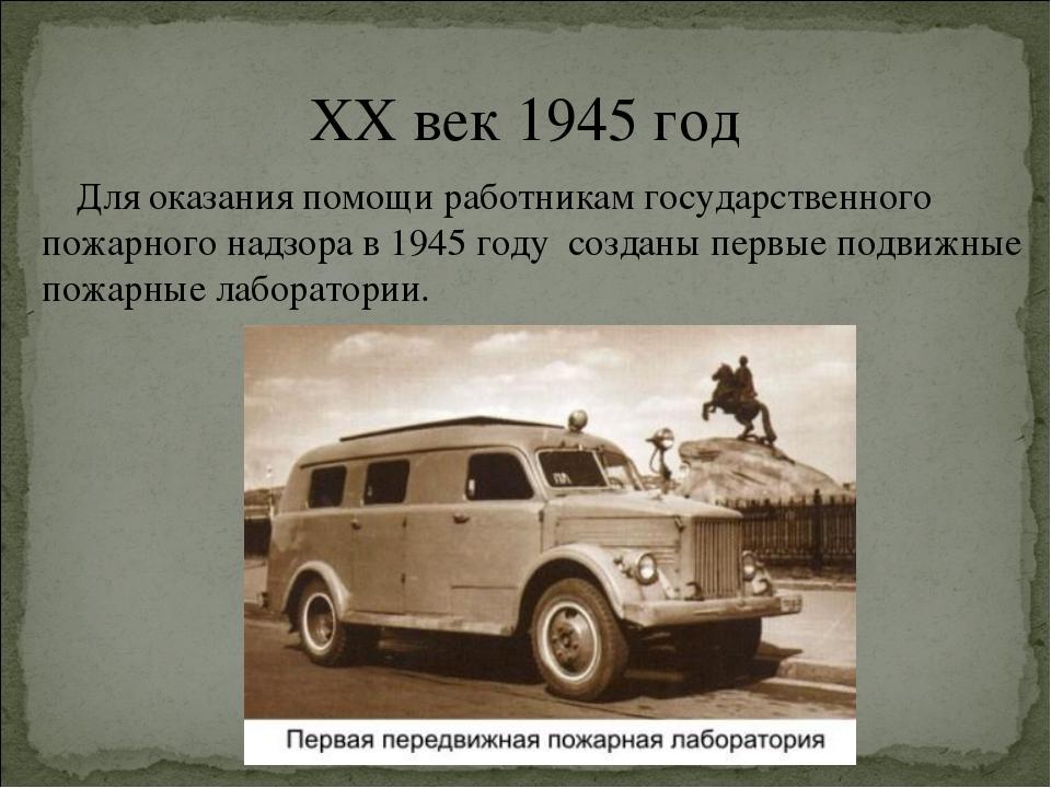 XX век 1945 год Для оказания помощи работникам государственного пожарного над...