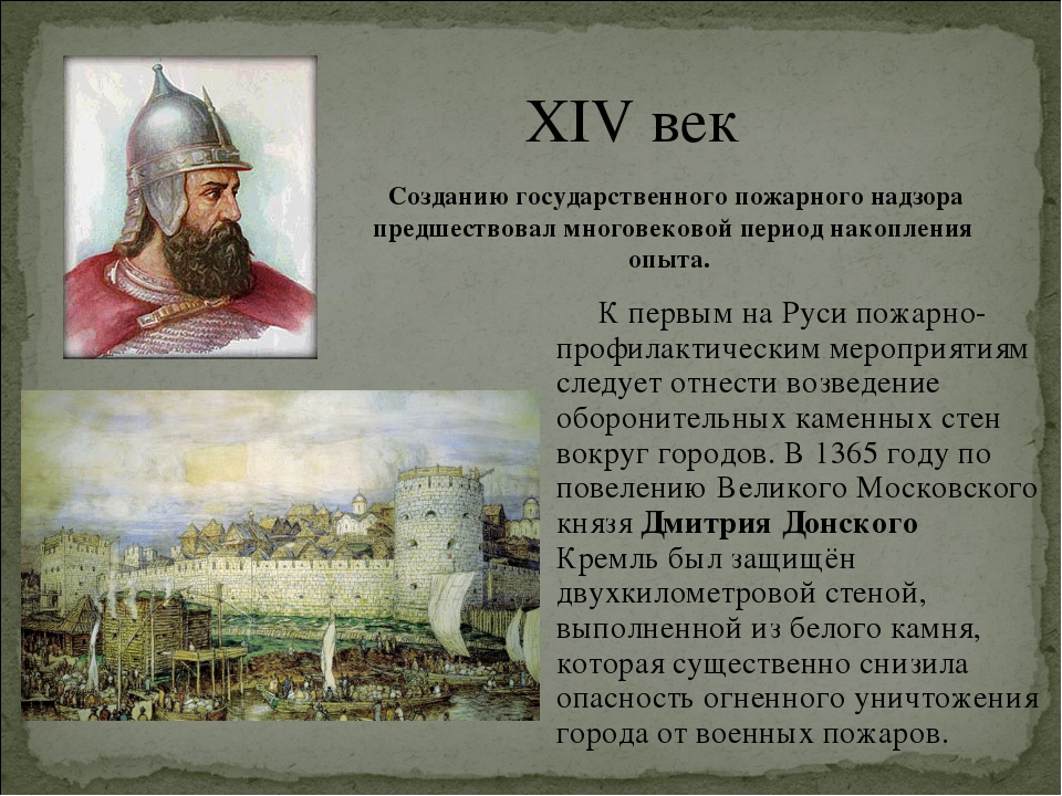 XIV век К первым на Руси пожарно-профилактическим мероприятиям следует отнес...