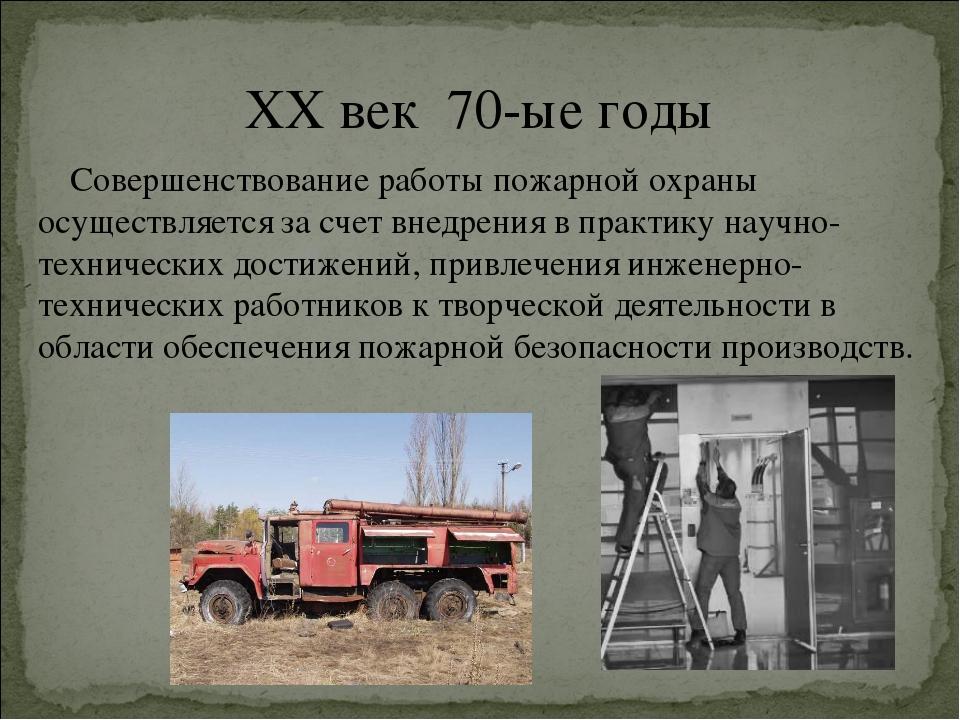 XX век 70-ые годы Совершенствование работы пожарной охраны осуществляется за...