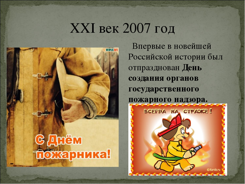 XXI век 2007 год Впервые в новейшей Российской истории был отпразднован День...