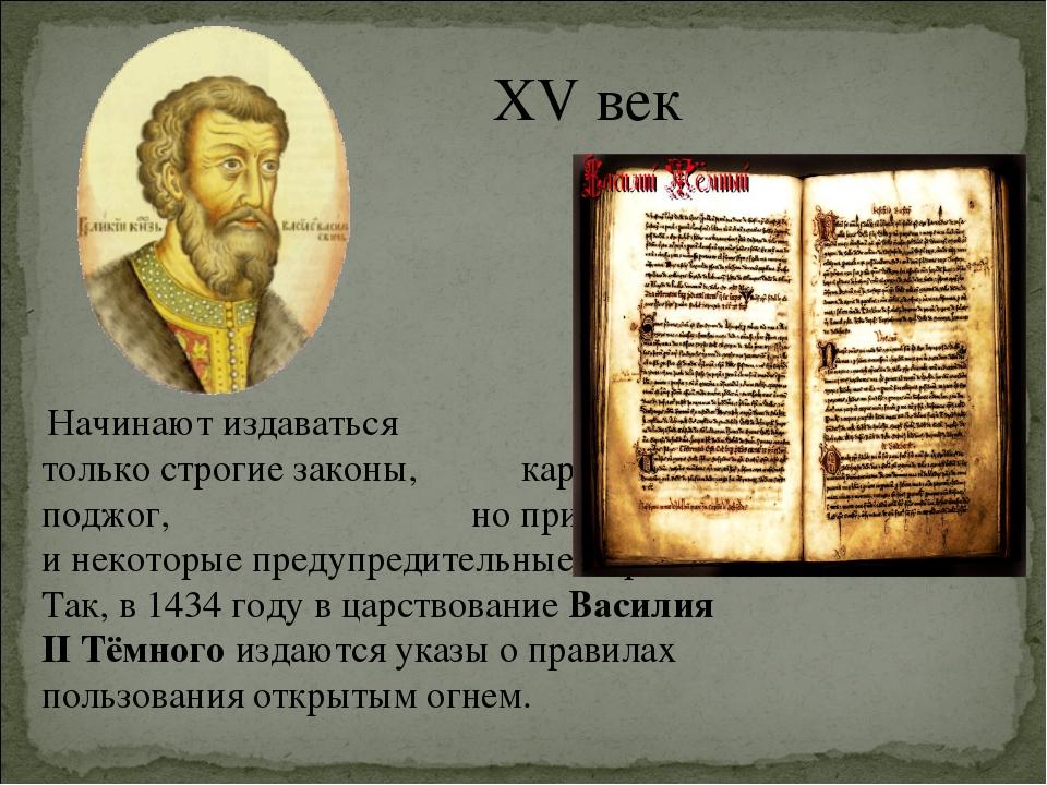 XV век Начинают издаваться не только строгие законы, карающие за поджог, но...