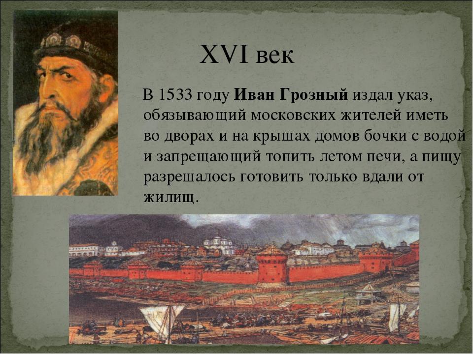 XVI век В 1533 году Иван Грозный издал указ, обязывающий московских жителей...