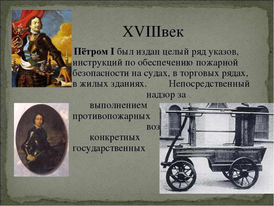 XVIIIвек Пётром I был издан целый ряд указов, инструкций по обеспечению пожар...