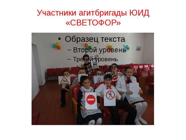 Участники агитбригады ЮИД «СВЕТОФОР»