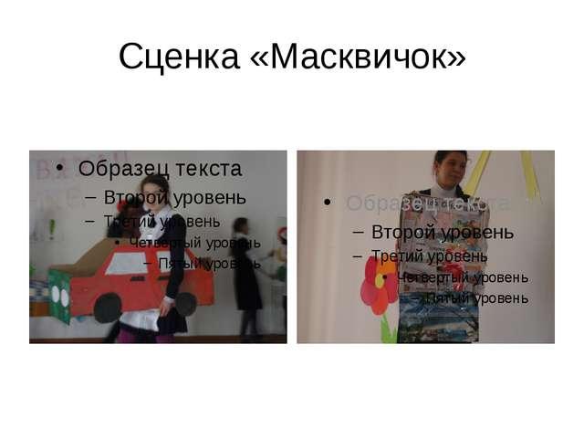 Сценка «Масквичок»