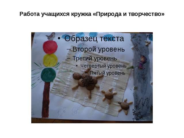 Работа учащихся кружка «Природа и творчество»