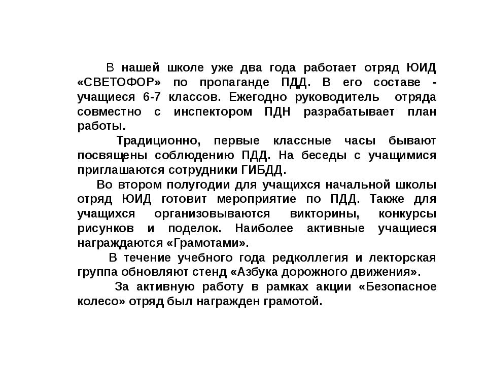 В нашей школе уже два года работает отряд ЮИД «СВЕТОФОР» по пропаганде ПДД....