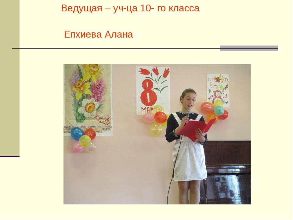 Ведущая – уч-ца 10- го класса Епхиева Алана