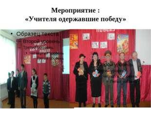 Мероприятие : «Учителя одержавшие победу»