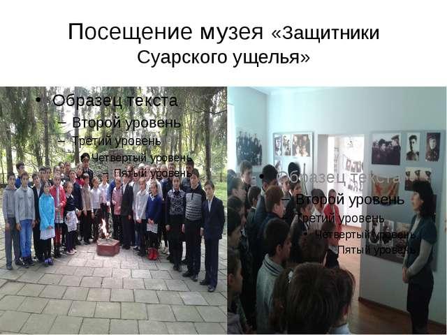 Посещение музея «Защитники Суарского ущелья»