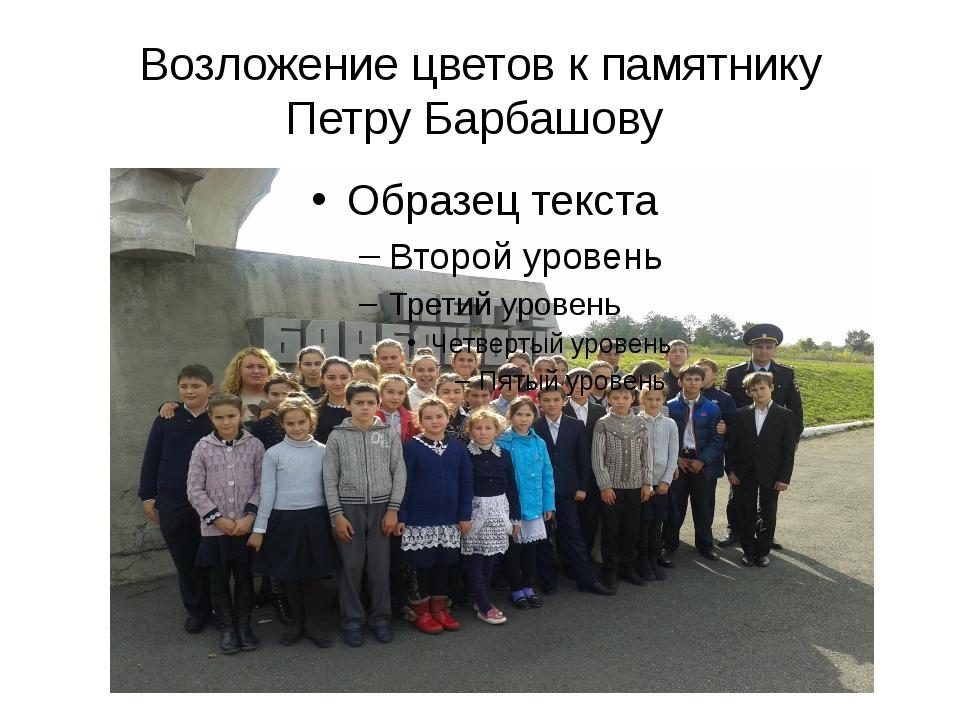 Возложение цветов к памятнику Петру Барбашову