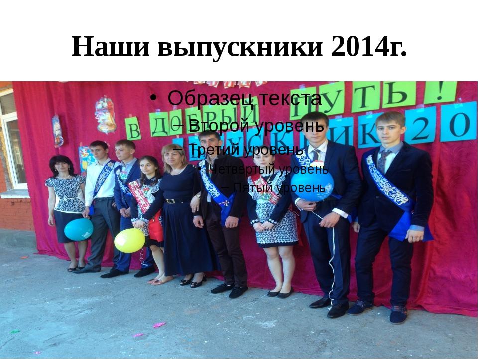 Наши выпускники 2014г.
