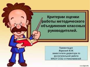 Критерии оценки работы методического объединения классных руководителей. Пре