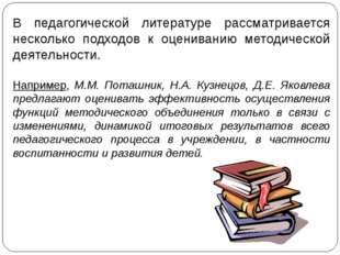 В педагогической литературе рассматривается несколько подходов к оцениванию м